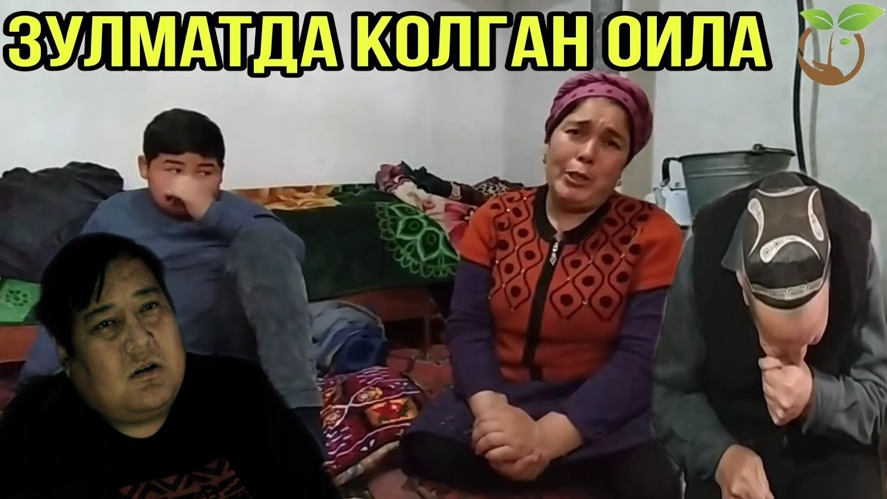 ЗУЛМАТДА КОЛГАН ОИЛА / ДАДАМНИ ОЛДИДА ГАПИРА ОЛМАЙМАН НЕГА?2020. MyTub.uz