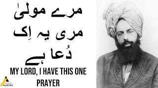Nazm: My Lord, I have this one Prayer : Mere Maula Meri Yeh Ik Dua Hai: مرے مولیٰ مری یہ اِک دُعا ہے