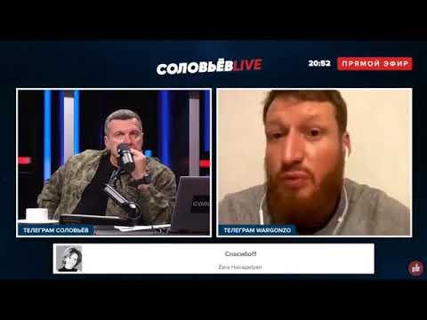 Нагорный Карабах. Соловьёв и Пегов БРАВО!!! /Irinochka HandMade