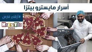 أسرار مايسترو بيتزا