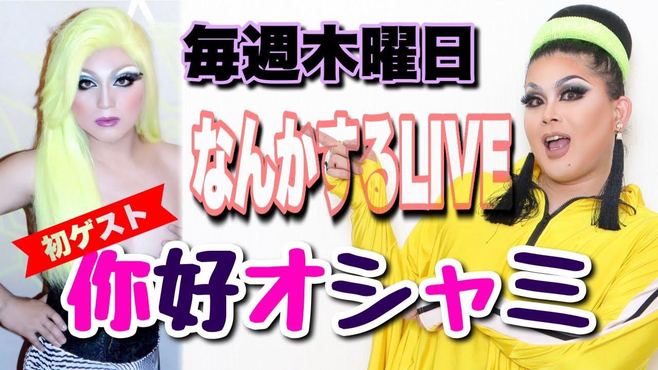 毎週木曜日のなんかする LIVE withオシャミ
