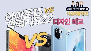 아이폰13 VS 갤럭시s22 스펙 디자인 비교, 아이폰…