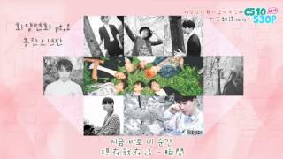 [認聲版]BTS (방탄소년단) - 흥탄소년단 (Fun boys) (興彈少年團) [繁中韓字]