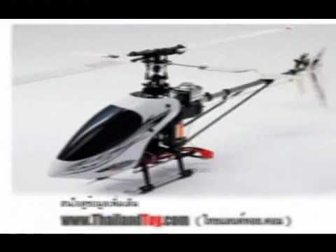 เฮลิคอปเตอร์บังคับวิทยุ - ThailandToy.com