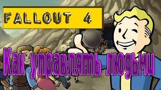 КАК НАЗНАЧИТЬ ЧЕЛОВЕКА В Fallout 4