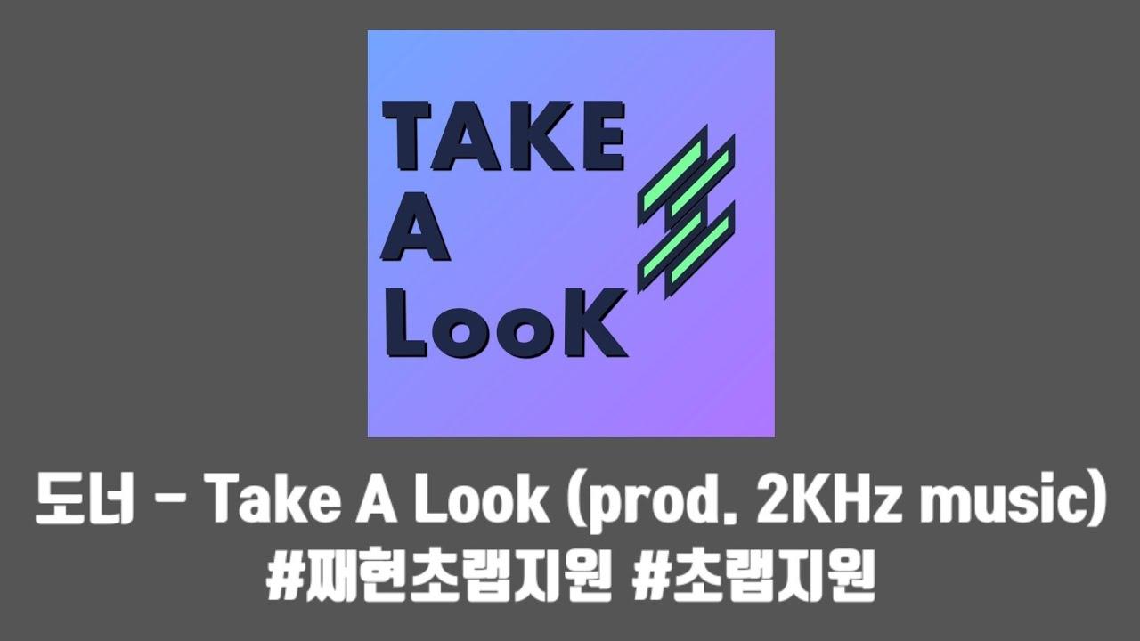 Take A Look - 도너 (prod.2KHz music) #째현초랩지원 #초랩지원