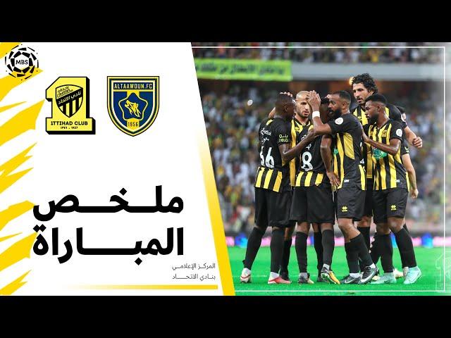 ملخص مباراة الاتحاد 1 × 1 التعاون دوري كأس الأمير محمد بن سلمان الجولة 6 تعليق سمير المعيرفي