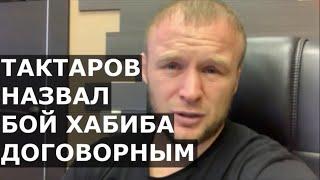 Шлеменко о словах Тактарова про Хабиба и договорной бой cмотреть видео онлайн бесплатно в высоком качестве - HDVIDEO