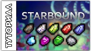 [Starbound] Туториал.Где найти много ресов.