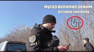 ПОЛИЦИЯ (police)!!!! МУСОР ВКЛЮЧИЛ РЕЖИМ ***ВЕСОВОЙ КОНТРОЛЬ****