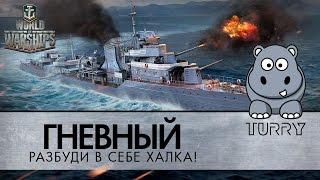 World of Warships Гневный как играть полный гайд и обзор