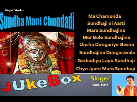 Jukebox - Sundha Mani Chundadi  Singer - Kanu Patel