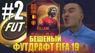 FIFA 19 - БЕШЕНЫЙ FUT DRAFT #2   СГОРЕЛ ПЕРДАК
