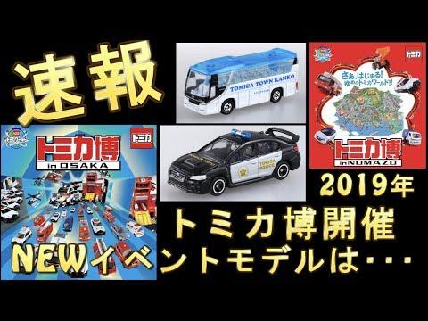 2019年GWのトミカ博開催決定気になるイベントモデルはトミカ博 in OSAKAトミカ博 in NUMAZU大阪 沼津