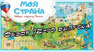 Моя страна. Собери карту России | 72 выпуск | Hachette