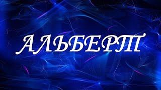 видео Значение имени Алан и происхождение, Что означает имя Алан