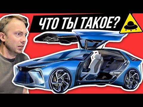 Бесценный ЛЕКСУС с беспроводной зарядкой: 544 л.с. и АВТОПИЛОТ #ДорогоБогато №90 (Lexus LF-30)