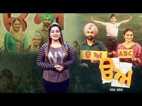 Uda Aida | Movie Review | Tarsem Jassar | Neeru Bajwa | Dainik Savera Mp3