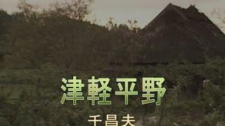 津軽平野 (カラオケ) 千昌夫