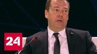 Медведев о технологиях и биткоинах: копите деньги в любых валютах - Россия 24