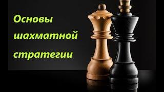 Основы шахматной стратегии. Урок №1. Открытая линия (часть 1)