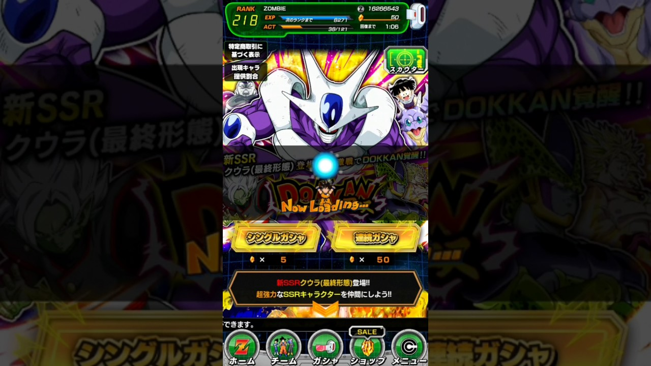 Game coolers for sale - Dbz Dokkan Battle Done With Cooler Banner