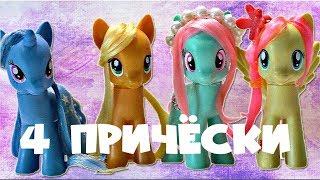 видео пони игрушки как сделать прически