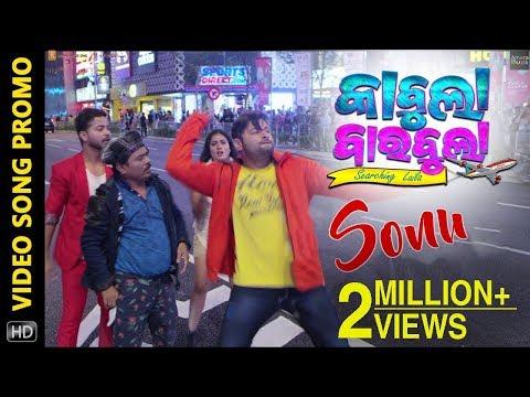 Sonu | Video Song Promo | Kabula Barabula Searching Laila | Odia Movie | Anubhav Mohanty | Elina
