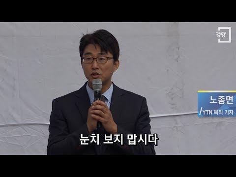 """[경향신문] YTN 복직 기자, 양대 방송 파업노조원들에게 """"눈치 보지 맙시다"""""""