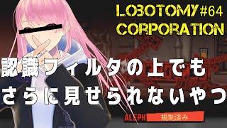 #64【Lobotomy Corporation】この動画は〈規制済み〉に〈規制済み〉されました【ロボトミーコーポレーション】