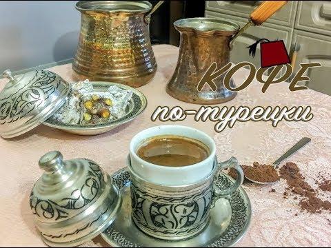 Кофе по турецки - с пенкой и насыщенным вкусом!! Türk Kahvesi