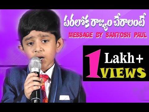 పరలోక రాజ్యం చేరాలంటే ?   Wonderfull Message By Santosh paul 7 Years old