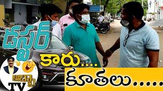 డస్టర్ కారు కూతలు    Abba Tv Telugu Latest Comedy Video    #abbatvtelugu