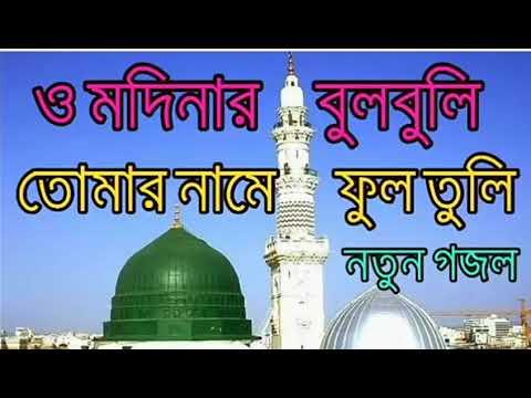 o_modinar_bulbuli_tomar_name_ful_tuli_-__nobi_dibos_special_new_bangla_gojol