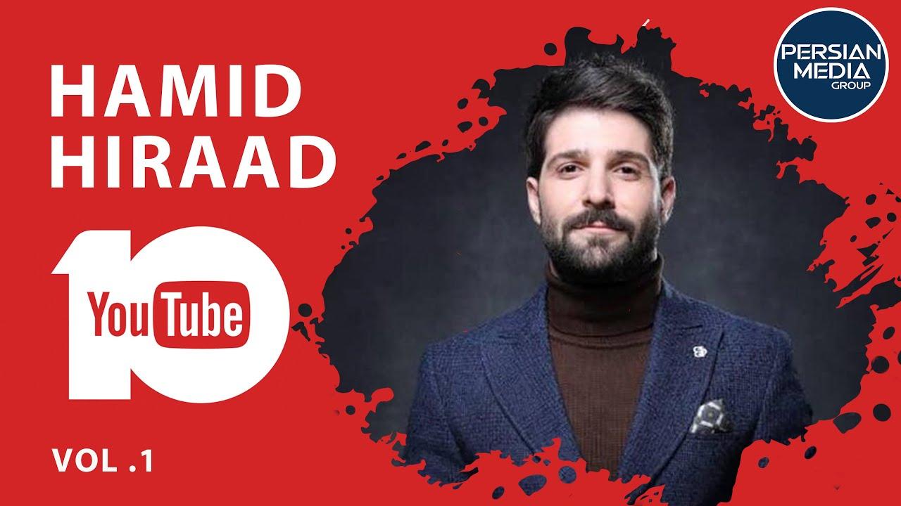 Download Hamid Hiraad - Best Songs I Vol. 1 ( بهترین آهنگ های حمید هیراد )