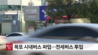 목포 시내버스 파업...전세버스 투입 검토