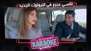 بالعربي Carpool Karaoke | نانسي عجرم في النيولوك الجديد في كاربول بالعربي - الحلقة 12