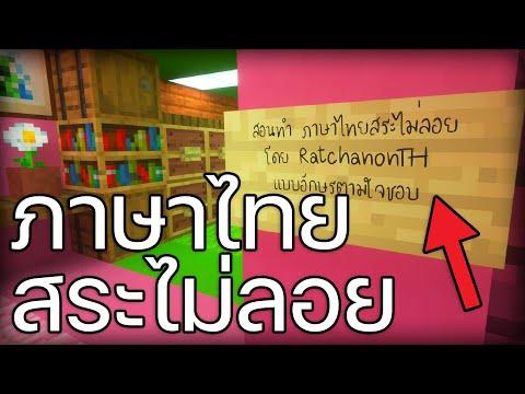 ภาษาไทย สระไม่ลอย 100% เลือกFontได้ตามใจคุณ Minecraft