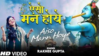 Aiso Mann Hoye I Krishna Bhajan I RAKHEE GUPTA I Full HD Video Song