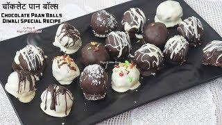 Chocolate Paan Balls - Diwali Special Recipe - चकलट पन बलस - Priya R - Magic of Indian Rasoi