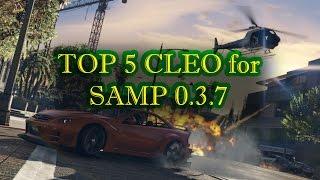 [CLEO] TOP 5 CLEO, которые помогут вам в SAMP'е.