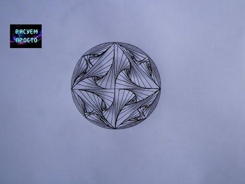 Как нарисовать УЗОР ЗЕНТАНГЛ/3D рисунок/267/How To Draw A PATTERN Are Observed