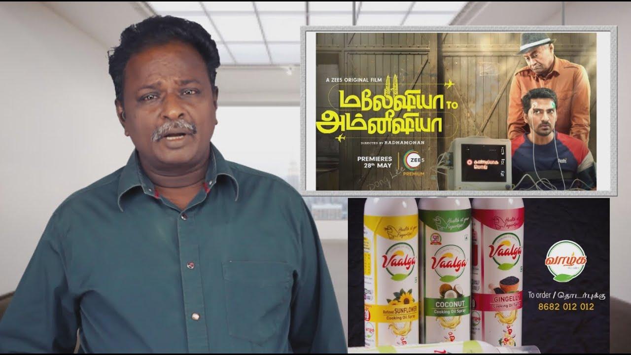 MALAYSIA TO AMNESIA Review - Radha Mohan - Tamil Talkies