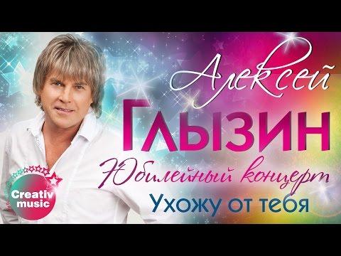 Клип Алексей Глызин - Ухожу от тебя