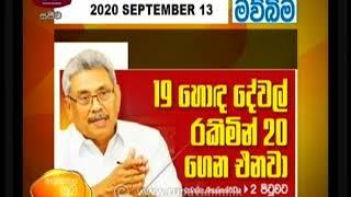 Ayubowan Suba Dawasak   Pththara   2020- 09-12 Rupavahini Thumbnail
