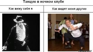 Прикол 2015. До и после. Ожидание и реальность (joke 20015 Expectation and Reality