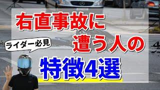 【超危険】右直事故に遭う人の特徴4選