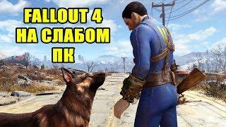 Fallout 4 НА СЛАБОМ НОУТБУКЕ фолаут 4