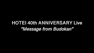 """HOTEI 40th ANNIVERSARY Live """"Message from Budokan"""" Rehearsal movie"""