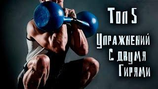 Топ 5. Самые мощные упражнения с гирями!(Топ 5. Самые мощные упражнения с двумя гирями! Здесь заказываю качественный спортпит - https://goo.gl/WXIrTv Специаль..., 2016-09-29T18:18:37.000Z)